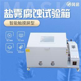FT-YW120C复合式盐雾腐蚀试验箱