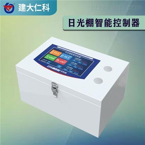 建大仁科日光棚智能控制器可外接气象百叶盒