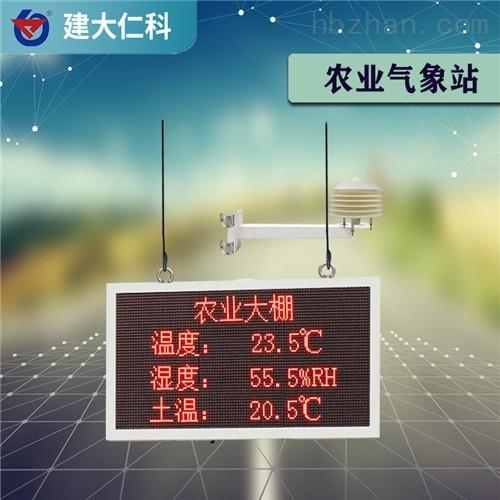 建大仁科 农业气象站气象监控主机