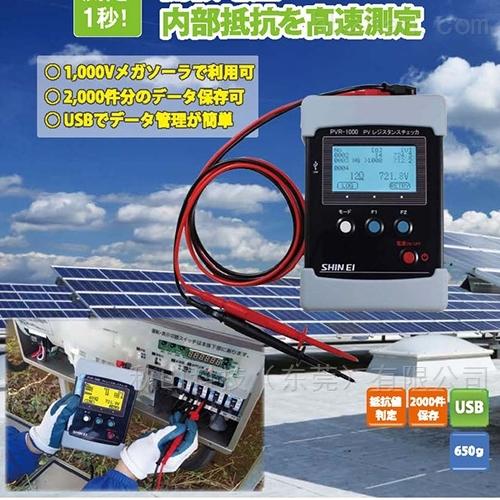 光伏电阻检测仪