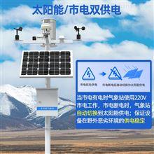 RS-QXZM建大仁科多参数自动气象站气象环境监测设备