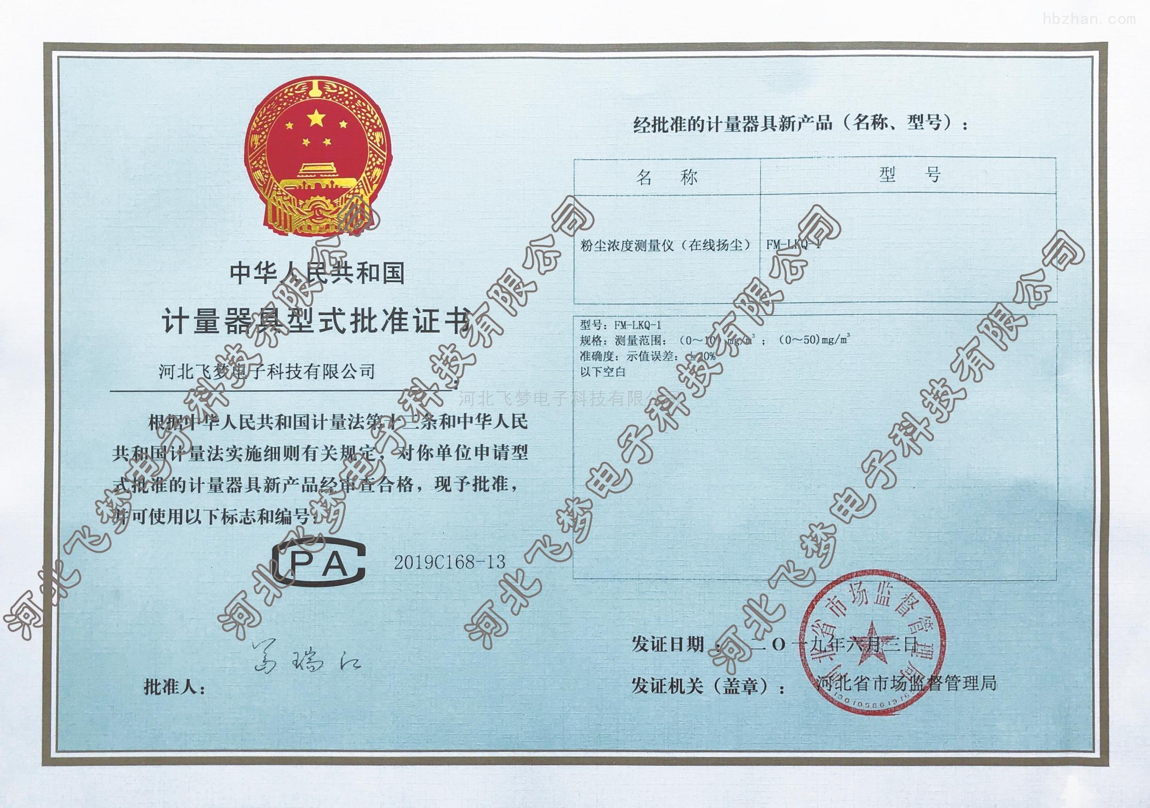 计量器具※式批准证书