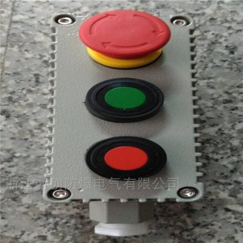 防爆自锁按钮开关盒
