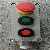 LA53-防爆自鎖按鈕開關盒