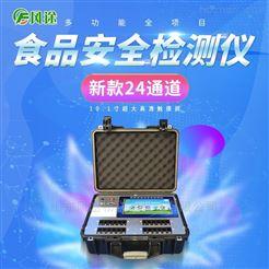 FT-G2400便携式多功能食品检测仪