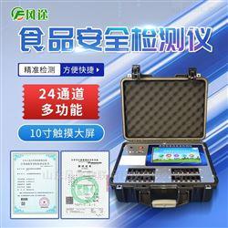 FT-G2400便携式多功能食品快检仪