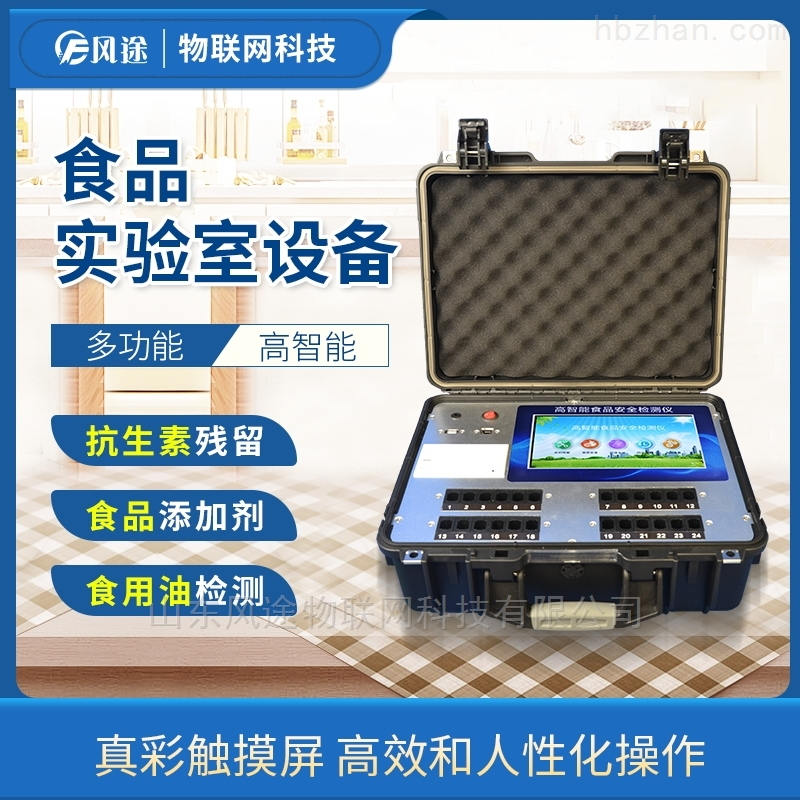 食品安全快速检测仪器设备