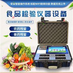 FT--G2400食品安全快速检测仪器设备
