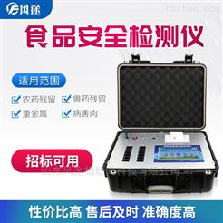 FT--G1200食品安全检验检测设备