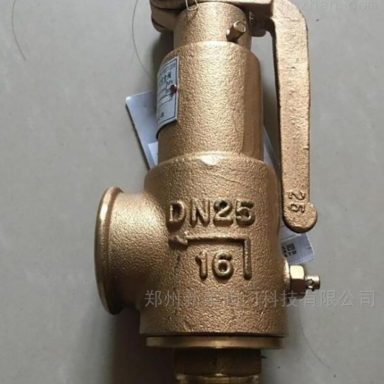 A28W-16T黄铜全启式螺纹安全阀
