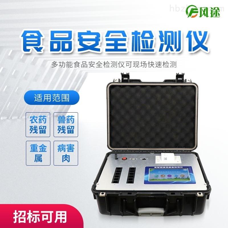 便携式多功能食品检测仪价格