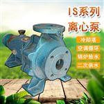 IS65-50-125A冷却塔增压离心泵暖气循环泵