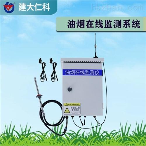 建大仁科 泵吸式餐饮油烟在线监测仪