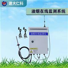 RS-LB-330建大仁科 泵吸式餐饮油烟在线监测仪