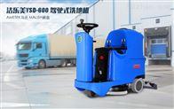 YSD-600驾驶式洗地机物业地下室工厂车间洗地擦地机