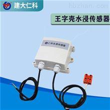 RS-SJ-N01R01-2建大仁科水浸变送器防水外壳