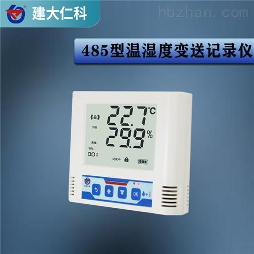 建大仁科485型温湿度变送记录仪大屏液晶