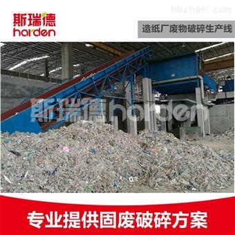 TD912纸厂用的垃圾破碎机装置