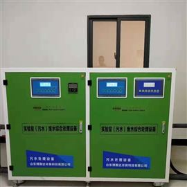 BSD-SYS体检中心实验室污水处理设备操作简单