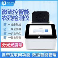JD-WLK智能全自动农药残留检测仪