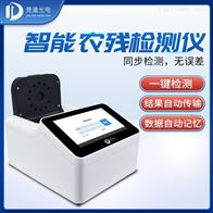 JD-WLK2蔬菜农药残留检测仪