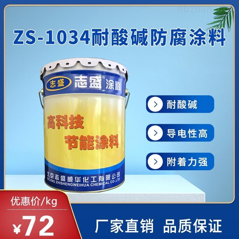 湿烟道耐酸防腐陶瓷涂料