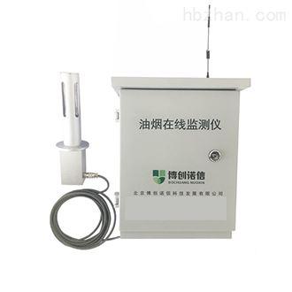 BCNX-YY08油烟在线监测仪