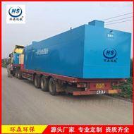 HS-WS高速路服务区污水处理设备