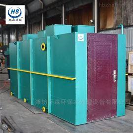 HS-YTH一体化废水处理设备厂家