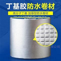 10cm丁基防水胶带规格型号