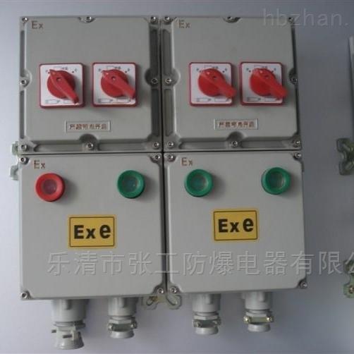 非标防爆控制箱、接线箱定做、接线