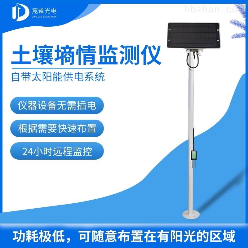 土壤湿度监测仪