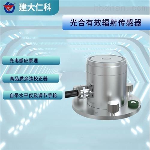 建大仁科 光合有效辐射传感器