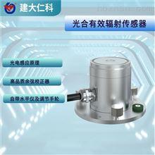 RS-GH-*-AL建大仁科 光合有效辐射传感器