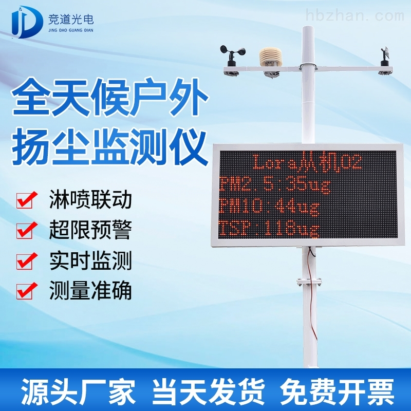 扬尘在线监测仪系统设置