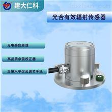 RS-GH-*-AL建大仁科光合有效辐射传感器变送器