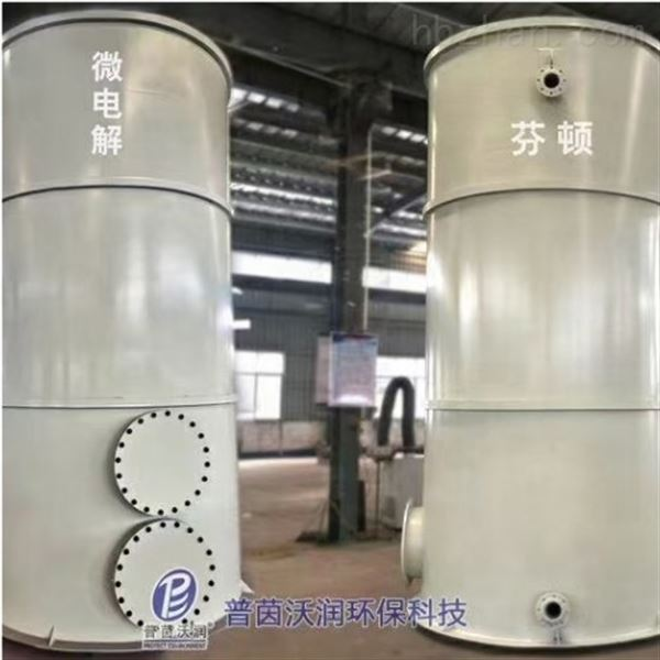 铁碳微电解+氧化反应器