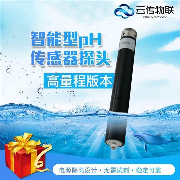 二次供水检测智能型PH水质传感器