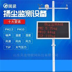 FT-YC09扬尘在线监测系统