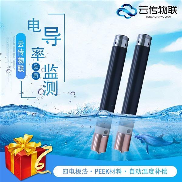 二次供水检测智能型电导率传感器