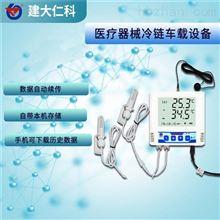 RS-YS-GPRS-C建大仁科温湿度记录仪医疗器械冷链车载设备
