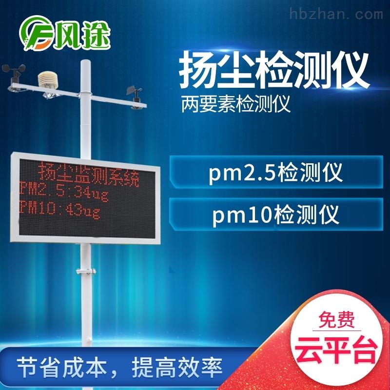 pm2.5扬尘实时检测系统