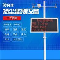 FT-YC02在线噪音扬尘监测系统