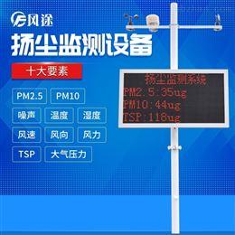FT-YC09工地扬尘噪声监测仪器