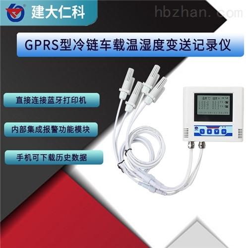 建大仁科GPRS型冷链车载温湿度变送记录仪