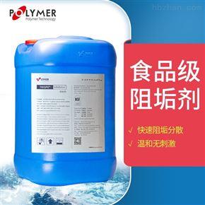 TRISPE新型反渗透RO膜阻垢剂 分散剂 浓缩液