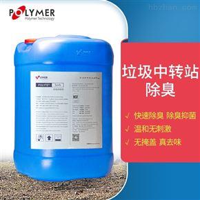 POLYTE Sorb植物液除臭剂