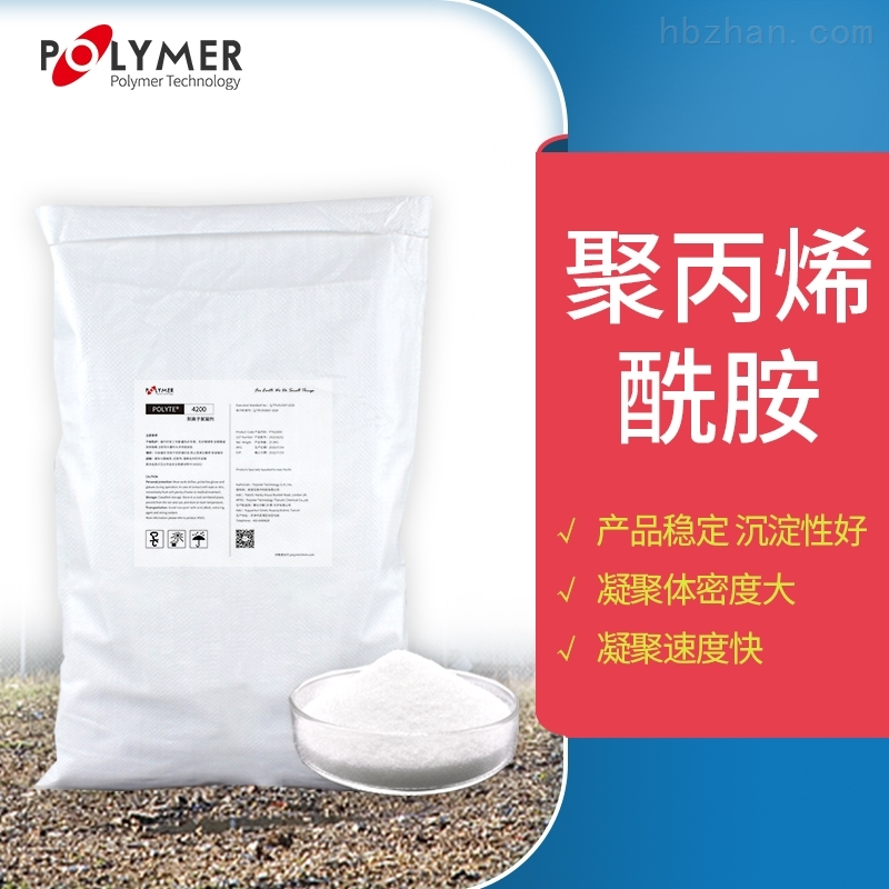絮凝剂PAM质量高