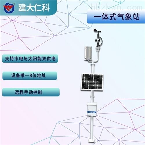 建大仁科自动气象站一体式气象监测设备