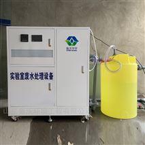 重庆实验室污水一体化处理设备排名